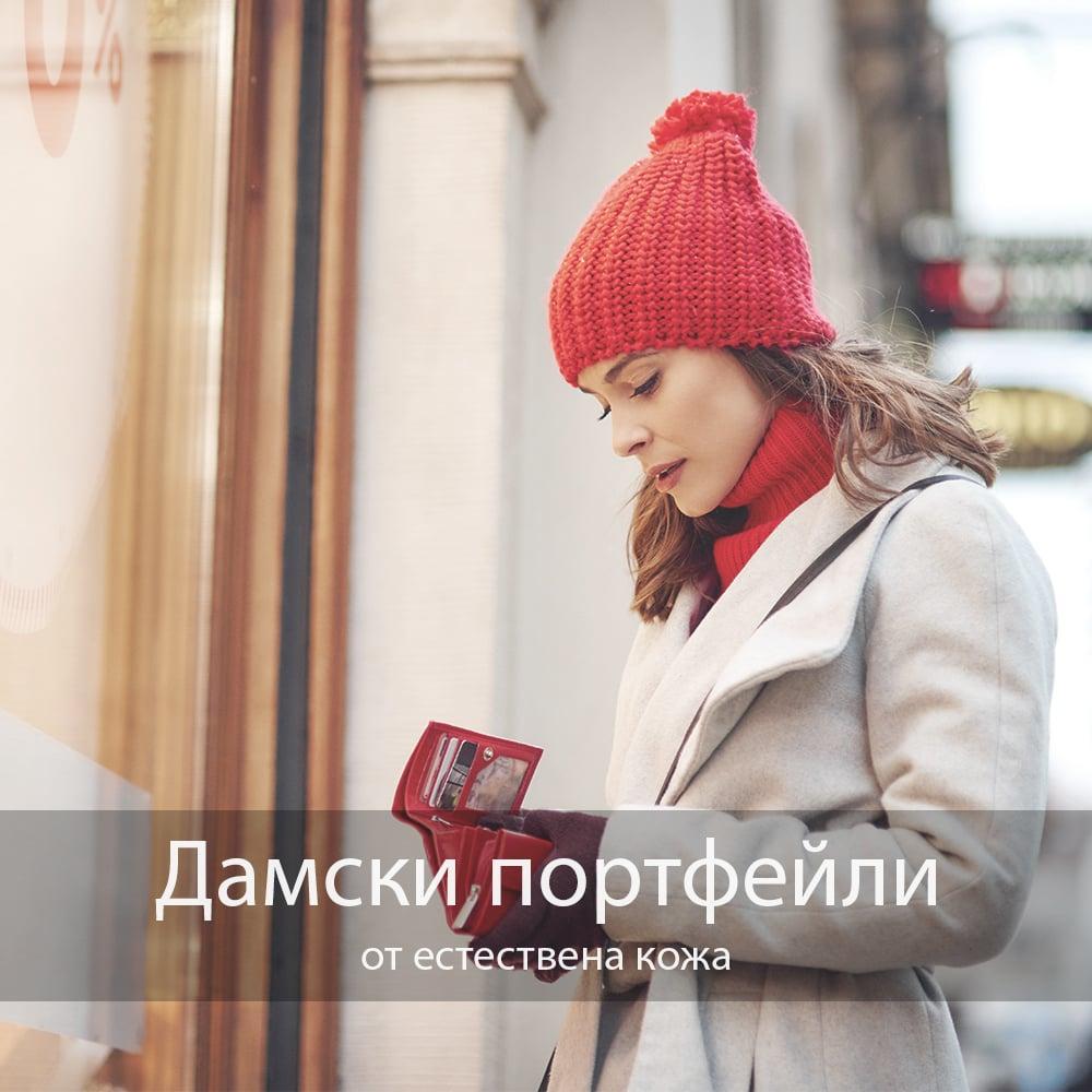 Дамски портфейли